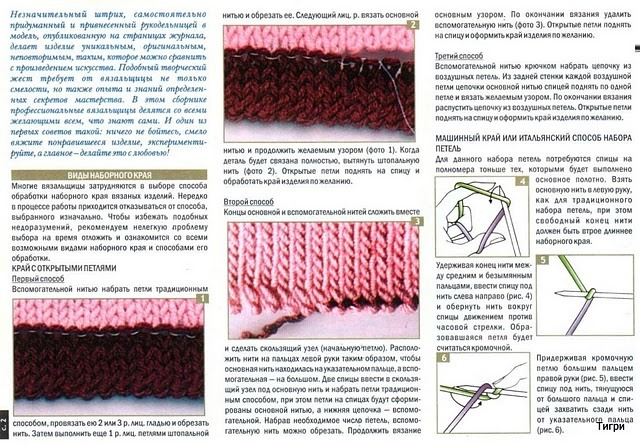 нестандартные приёмы и способы вязания крючок спицы линейка вилка