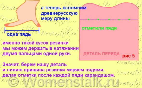 5d409c486 Как грамотно и правильно вшить резинку в одежду: 4 способа