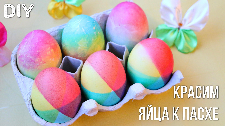 Чем покрасит яйца к пасхе своими руками