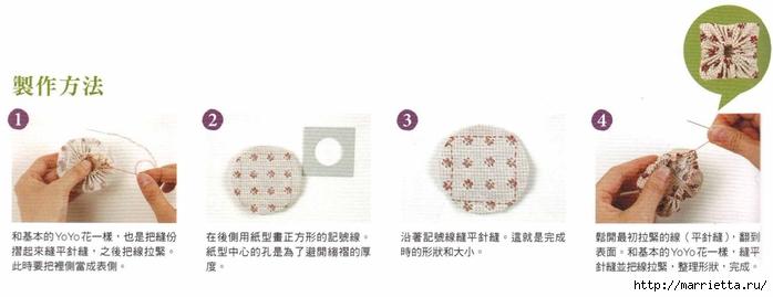 наволочка для подушки из йо-йо (5) (700x269, 90Kb)