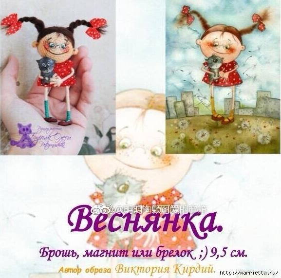 Куколка Веснянка амигуруми. Вязание крючком (2) (577x571, 205Kb)