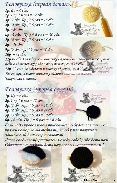 Куколка Веснянка амигуруми. Вязание крючком (4) (450x700, 273Kb)