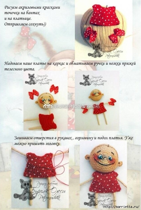 Куколка Веснянка амигуруми. Вязание крючком (6) (472x700, 229Kb)
