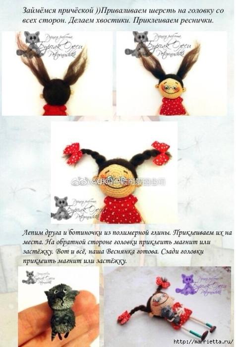 Куколка Веснянка амигуруми. Вязание крючком (7) (476x700, 213Kb)