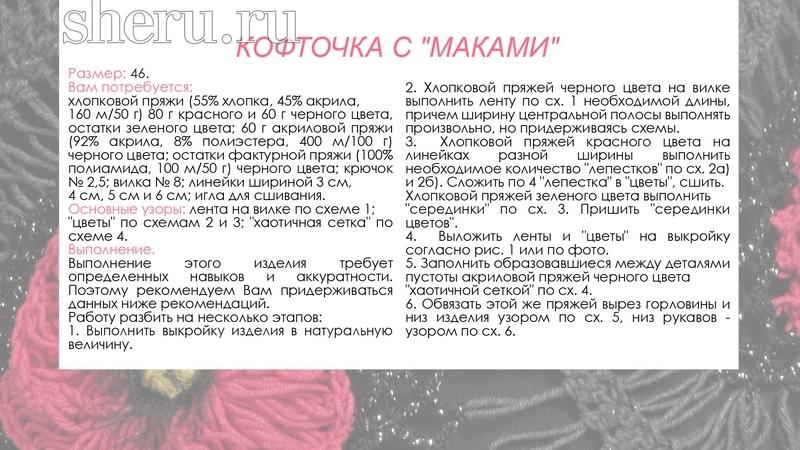 Описание вязания кофточки с маками